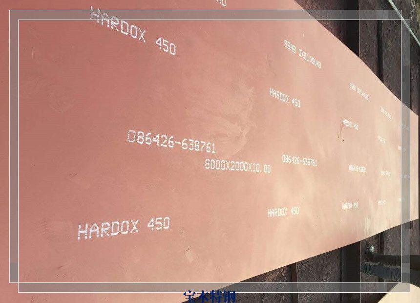 芜湖90mm广东HARDOX500广东耐磨板哪家好质量上乘