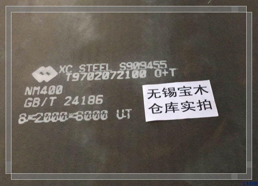 新余40mm广东HARDOX400广东耐磨板现货销售创造辉煌