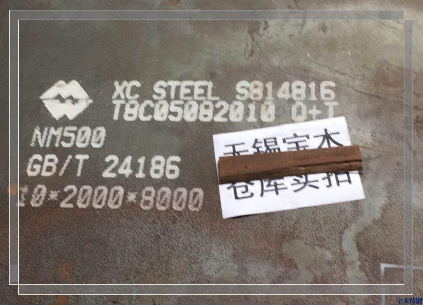 舟山国标NM400耐磨板整板