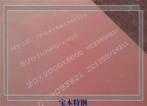 扬州舞钢复合耐磨板现货销售接受定制