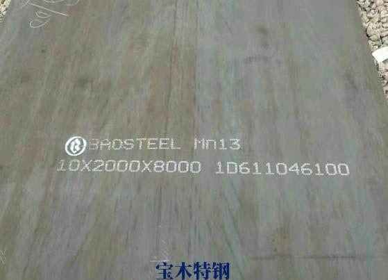 安徽舞钢耐磨板