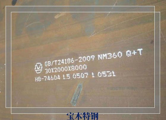宿迁4mm广州NM360广州耐磨板大公司品质保障